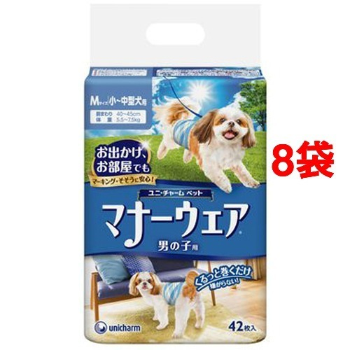 【送料込!】マナーウェア 男の子用 Mサイズ 小~中型犬用 42枚入*8コセット 【※送料込の価格です。】 【マナーウェア】【おむつ・紙パンツ・マナーパッド(ペット用)】