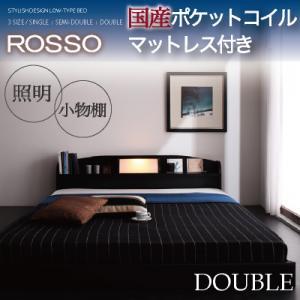 照明・棚付きフロアベッド ROSSO ロッソ 国産ポケットコイルマットレス付き ダブル レギュラー丈 ナチュラル