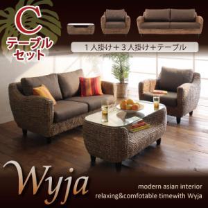 ウォーターヒヤシンスシリーズ Wyja ウィージャ ソファ2点&テーブル 3点セット 1P+3P【代引不可】