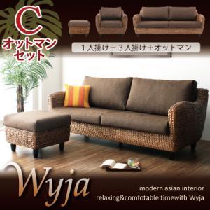 ウォーターヒヤシンスシリーズ Wyja ウィージャ ソファ2点&オットマン 3点セット 1P+3P【代引不可】