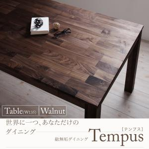 総無垢材ダイニング Tempus テンプス ダイニングテーブル ウォールナット W135