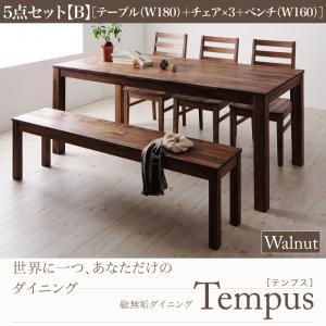 総無垢材ダイニング Tempus テンプス 5点セット(テーブル+チェア3脚+ベンチ1脚) ウォールナット PVC座 W180 PVC座(ホワイト)