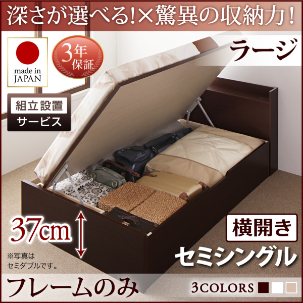 組立設置付 国産跳ね上げ収納ベッド Clory クローリー ベッドフレームのみ 横開き セミシングル 深さラージ