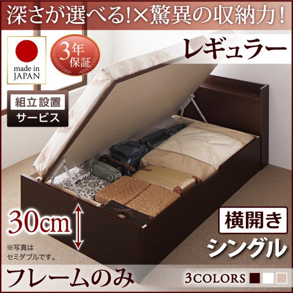 組立設置付 国産跳ね上げ収納ベッド Clory クローリー ベッドフレームのみ 横開き シングル 深さレギュラー