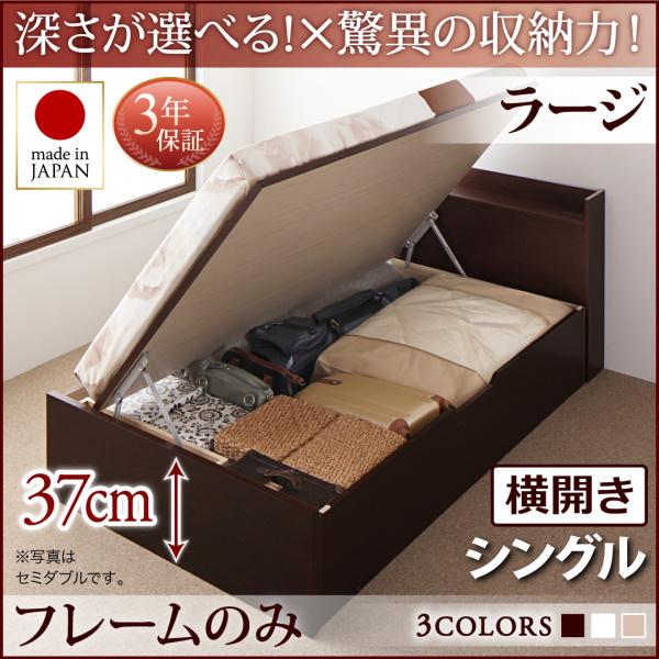 お客様組立 国産跳ね上げ収納ベッド Clory クローリー ベッドフレームのみ 横開き シングル 深さラージ
