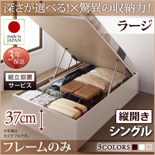 組立設置付 国産跳ね上げ収納ベッド Regless リグレス ベッドフレームのみ 縦開き シングル 深さラージ