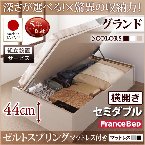 組立設置付 国産跳ね上げ収納ベッド Regless リグレス ゼルトスプリングマットレス付き 横開き セミダブル 深さグランド
