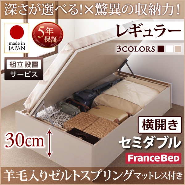 組立設置付 国産跳ね上げ収納ベッド Regless リグレス 羊毛入りゼルトスプリングマットレス付き 横開き セミダブル 深さレギュラー