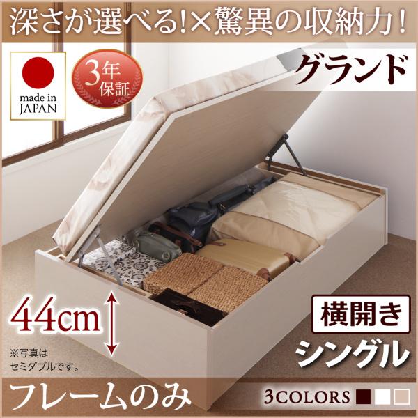 お客様組立 国産跳ね上げ収納ベッド Regless リグレス ベッドフレームのみ 横開き シングル 深さグランド