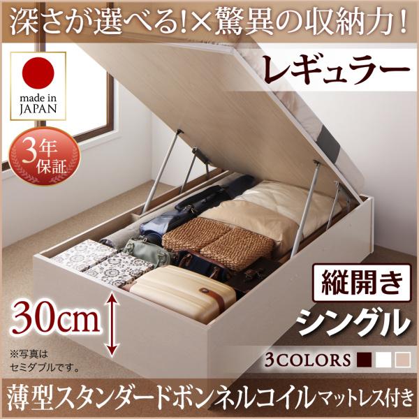 お客様組立 国産跳ね上げ収納ベッド Regless リグレス 薄型スタンダードボンネルコイルマットレス付き 縦開き シングル 深さレギュラー