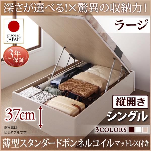 お客様組立 国産跳ね上げ収納ベッド Regless リグレス 薄型スタンダードボンネルコイルマットレス付き 縦開き シングル 深さラージ