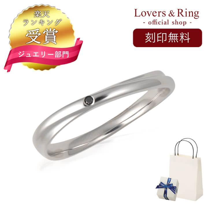 【送料無料&刻印無料】Lovers&Ring ラバーズリング シルバーペアリング メンズ シルバー ブラック ロジウム 10金 18金 プラチナ 刻印 名入れ LSR0660BKDWG 普段使い