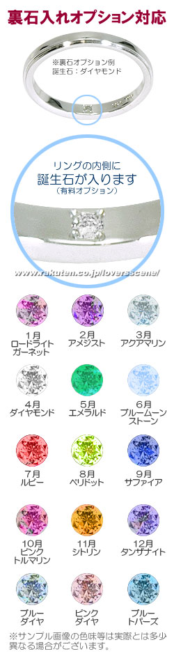Lovers&Ring ラバーズリングIN-STONE9975 裏石<オプション> 誕生石 プレゼント