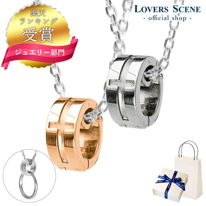 【送料無料】リングホルダー ネックレス ペンダント 指輪 をネックレスにする LOVERS SCENE ラバーズシーン ペアネックレス リングホルダー メンズ レディース シルバー LSP0066-PK45-BK55 人気 記念日 誕生日 プレゼント カップル お揃い 普段使い