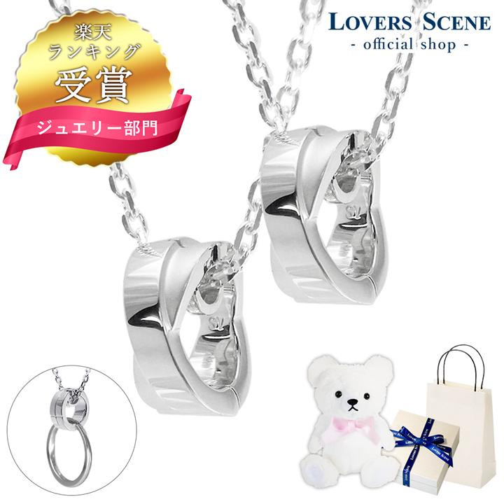【ペア】リングホルダー ネックレス ペンダント 指輪 をネックレスにする LOVERS SCENE ラバーズシーン ペアネックレス リングホルダー メンズ レディース シルバー LSP0073-45-55 人気 記念日 誕生日 プレゼント カップル お揃い 普段使い