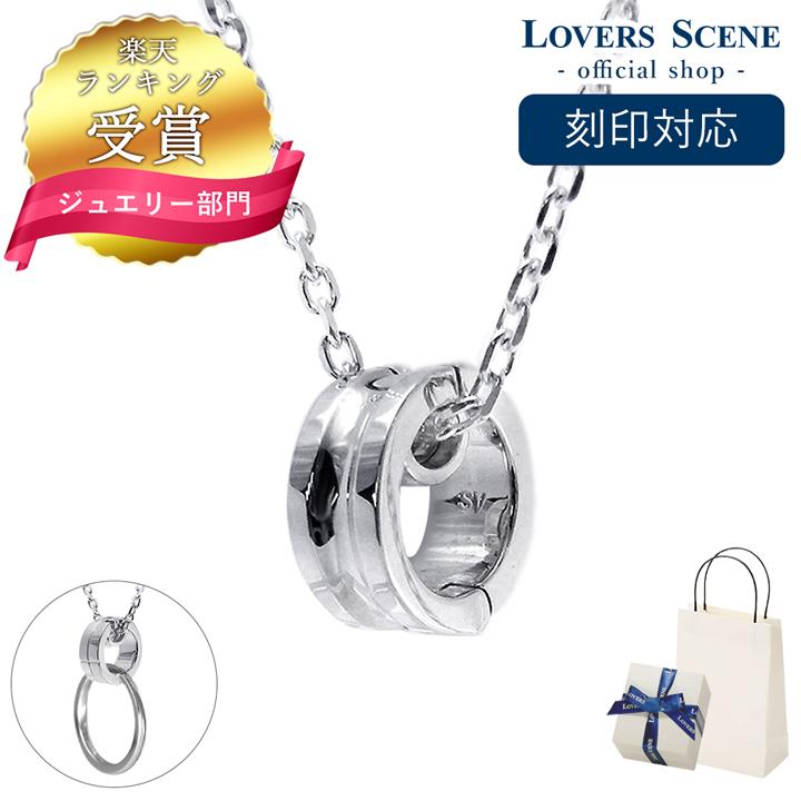 【刻印対応】リングホルダー ネックレス メンズ 指輪 をネックレスにする LOVERS SCENE リングホルダーペンダント シルバー LSP0074-55 シンプル 人気 ギフト 誕生日 女性 彼氏 プレゼント 誕生日プレゼント 普段使い 彼女 プレゼント 彼氏