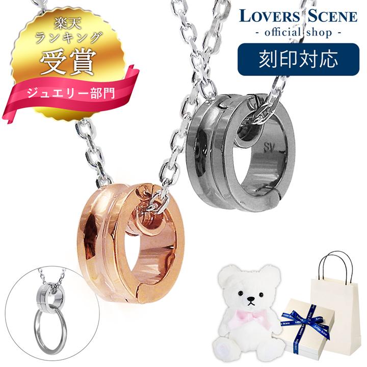【送料無料】ペア リングホルダー ネックレス ペンダント 指輪 をネックレスにする LOVERS SCENE ペアネックレス リングホルダー メンズ レディース LSP0074-PK45-BK55 誕生日 プレゼント カップル 普段使いクリスマス クリスマスプレゼント カップル お揃い