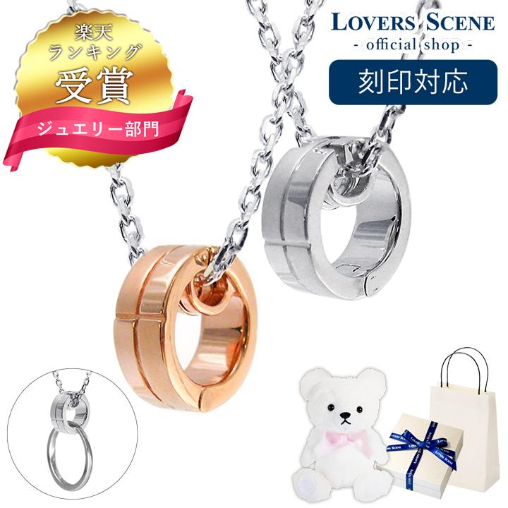 【送料無料】【ペア販売】LOVERS SCENE ラバーズシーン ペアネックレス リングホルダー メンズ レディース シルバー ピンクゴールド ピンク LSP0075-PK45-55