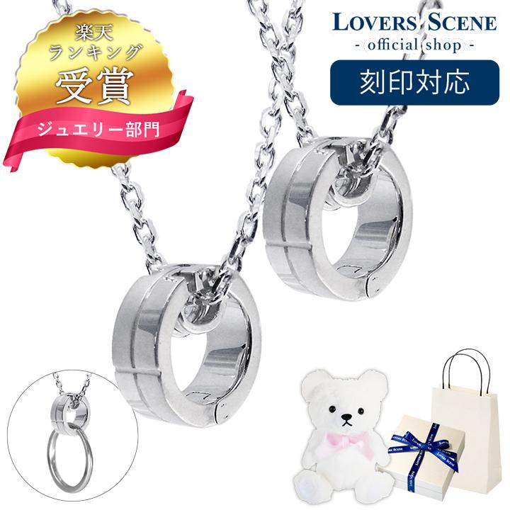 【ペア】リングホルダー ペンダント ネックレス 指輪 をネックレスにする LOVERS SCENE ラバーズシーン ペアネックレス リングホルダー メンズ レディース シルバー LSP0075-45-55 普段使い