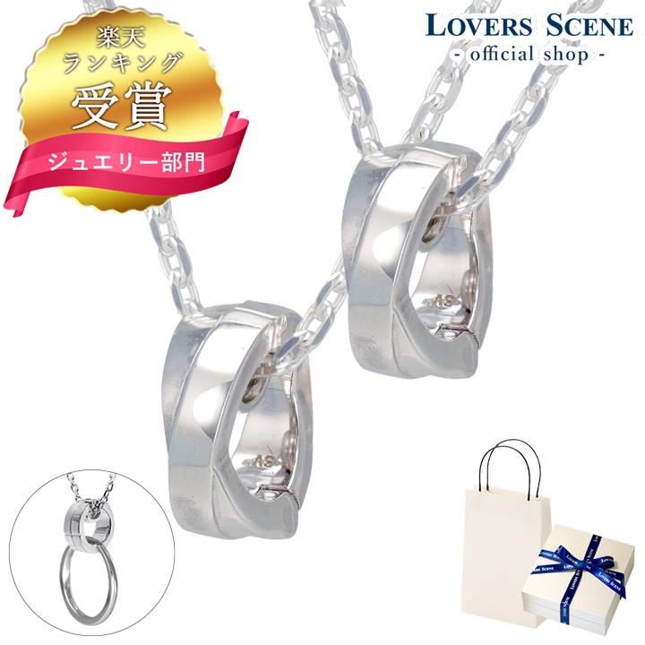 【送料無料】ペア リングホルダー ネックレス ペンダント 指輪 をネックレスにする ペア LOVERS SCENE ラバーズシーン ペアネックレス メンズ レディース LSP0104-45-55 シンプル 人気 ギフト 誕生日 カップル 夫婦 お揃い プレゼント 普段使い
