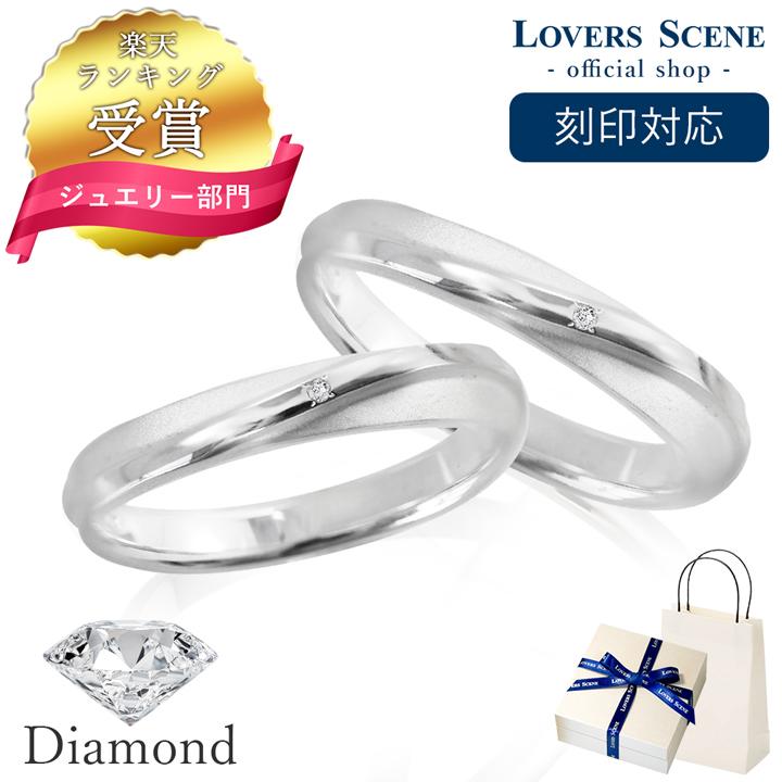【刻印対応】ペアリング ダイヤモンド LOVERS SCENE ペアリング 刻印 LSR0116D-PAIR シルバーリング ペアリング 指輪 ダイヤモンド プレゼント リング 刻印 名入れ シルバー ペアリング レディース プレゼント