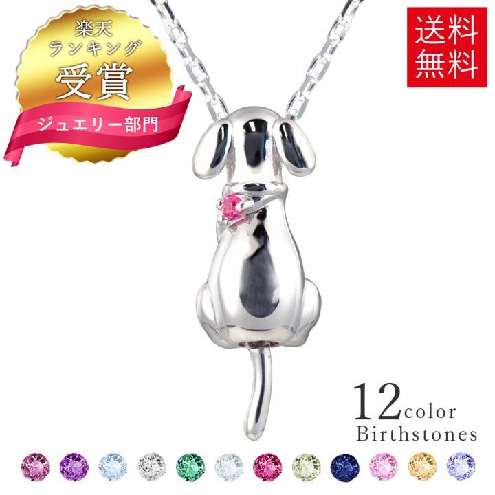 選べる誕生石12色 犬 ネックレス イヌ いぬ Mirai Tenshi 未来天使 レディース ペンダント シルバー MIP1170N シンプル 人気 ギフト 誕生日 女性 彼女 プレゼント 誕生日プレゼント 普段使い クリスマス クリスマスプレゼント 彼女