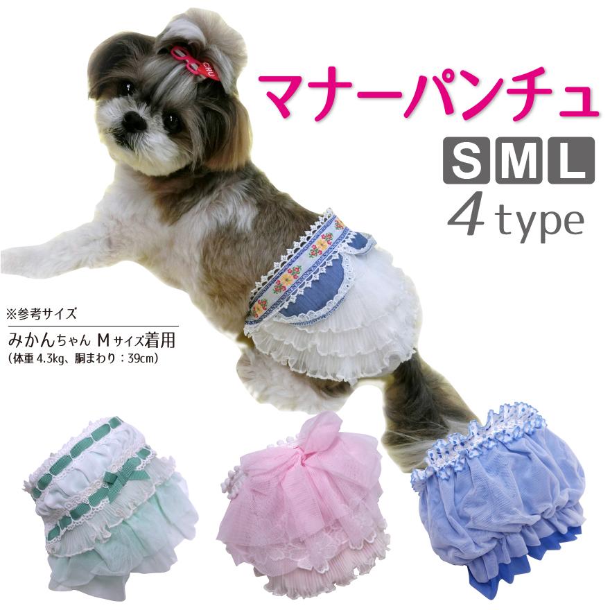 内祝い パンツ スカート一体型で可愛さアップ マナーパンチュ4デザイン ドッグウェア 訳あり 犬服