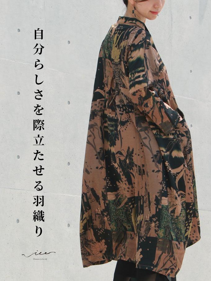 「Vieo」自分らしさを際立たせる羽織り7月31日20時販売新作ゆったり レディース Vieo ヴィオ きれいめ シンプル 大人 上品 柄 ゆったり ロングシャツ エキゾチック 綺麗め ロング丈 羽織り 冷房対策 日焼け対策 夏 秋服 柄