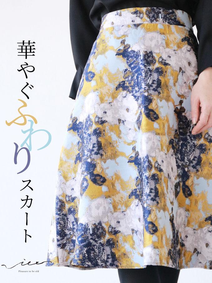 【再入荷4月4日28時より】「Vieo」華やぎスカート