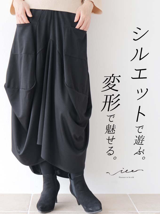 【再入荷8月8日20時より】「Vieo」シルエットで遊ぶ。変形で魅せるスカートスカート ゆったり レディース Vieo ヴィオ きれいめ シンプル 大人 マキシ丈