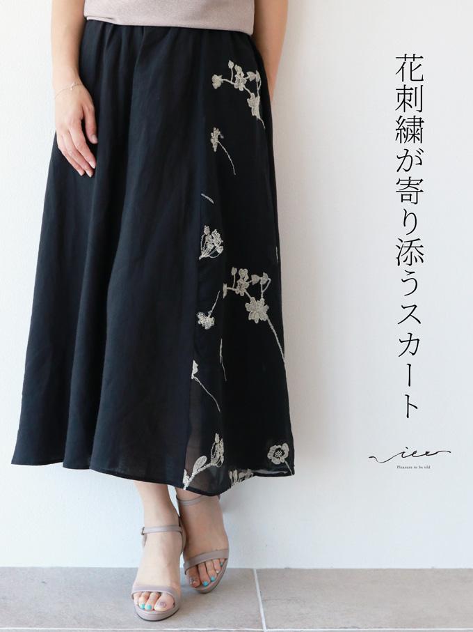 【再入荷10月31日20時より】「Vieo」花刺繍が寄り添うスカート