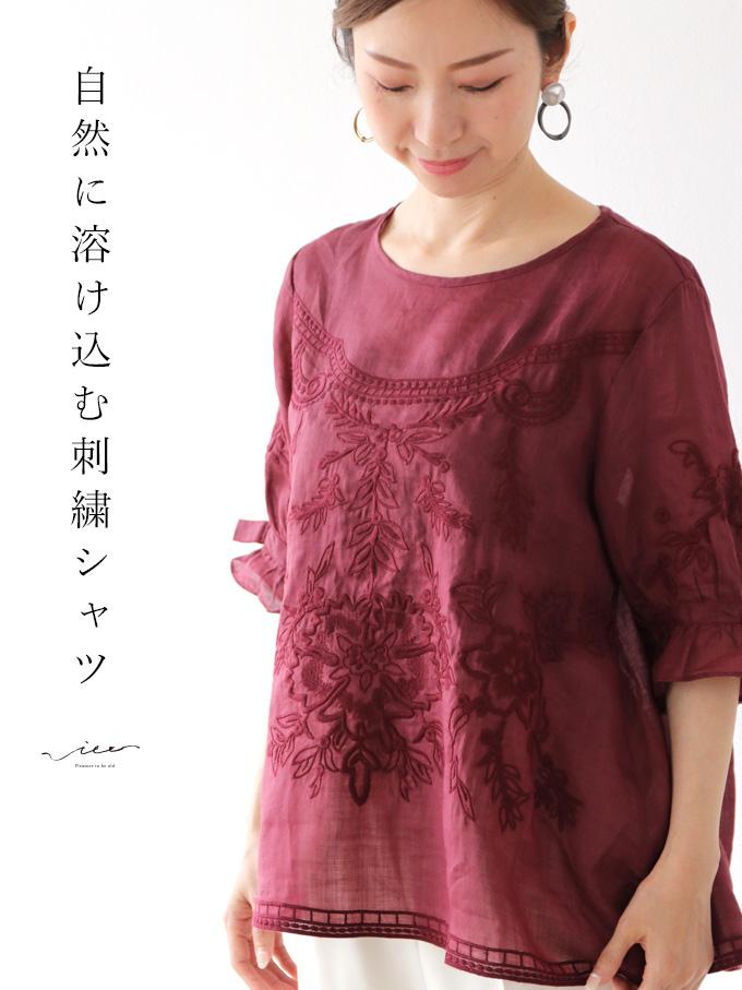 【再入荷♪♪8月17日20時より】「Vieo」自然に溶け込む刺繍シャツゆったり レディース Vieo ヴィオ きれいめ シンプル 大人 上品
