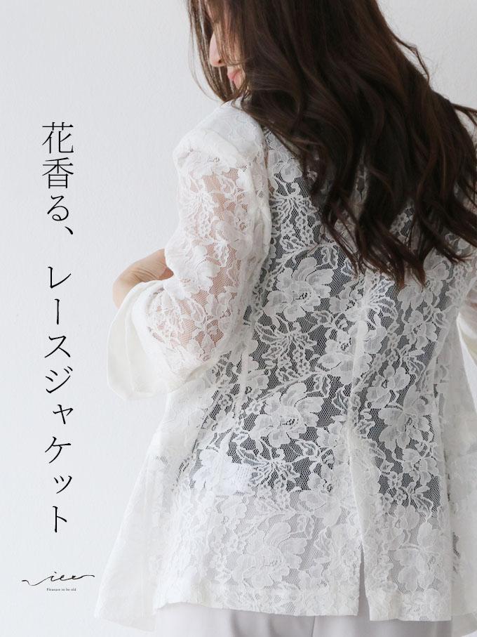 【再入荷10月8日20時より】(ホワイト)「Vieo」花香るレースジャケット
