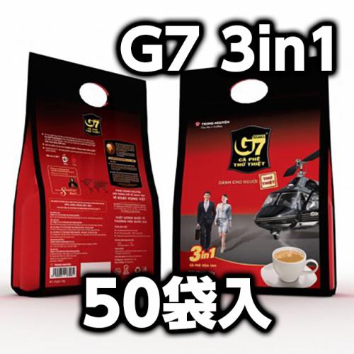 SALENEW大人気 ベトナムコーヒーG7 3in1 注文後の変更キャンセル返品 16g×50袋入 チュングエンTrungNguyen インスタント