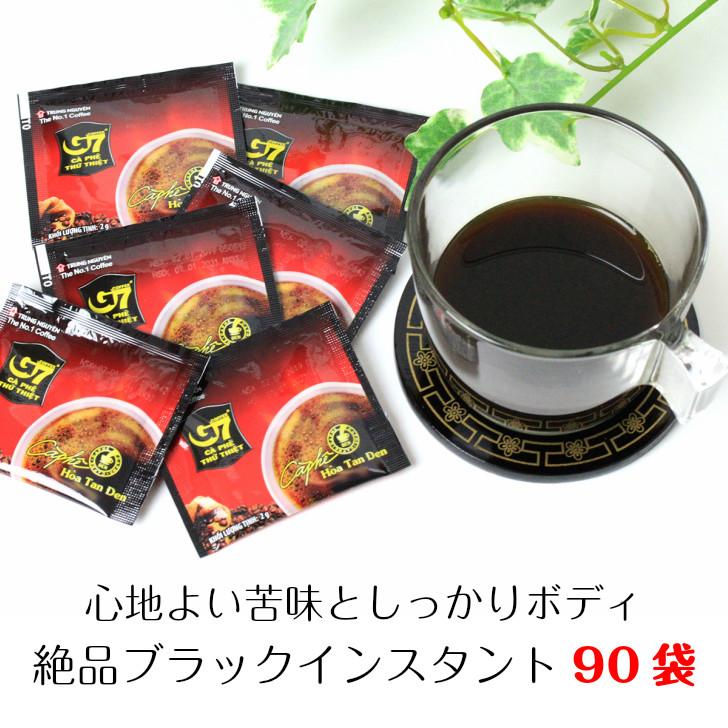送料無料 現金特価 大容量 ベトナムコーヒー G7 業界No.1 ブラック 90袋入 メール便対応 チュングエン スティック インスタントコーヒー お試し