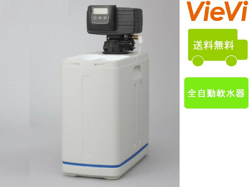 エバーピュア 全自動軟水器 WS-4.7 Water Softener