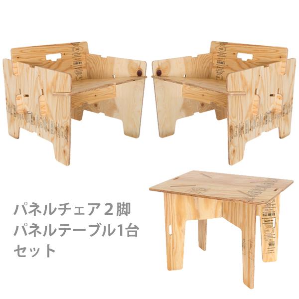 YOKA ヨカ パネルテーブル と パネルチェア D 2脚セット 日本製 キャンプ アウトドア レジャー コンパクト 組み立て(塗装済み職人仕上げ)