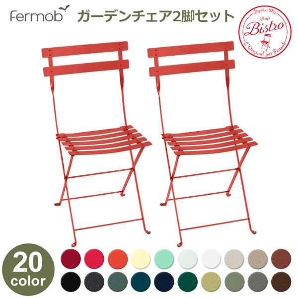 フェルモブ ビストロ ガーデンチェア 2脚 セット 全17色 Fermob bistro 座面高48cm 折りたたみ ガーデン ファニチャー チェア アウトドア おしゃれ