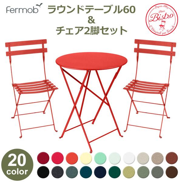 フェルモブ ビストロ ラウンド テーブル 60 と チェア 2脚 セット 全17色 Fermob bistro 折りたたみ ガーデン ファニチャー アウトドア おしゃれ