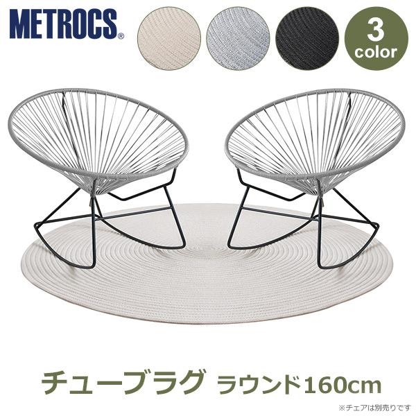 【全3色】チューブラグ Tube Rug ラウンド160cm / METROCS メトロクス