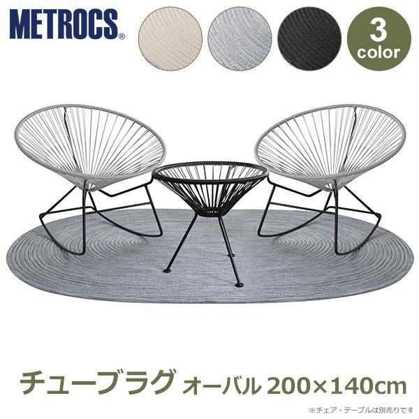 【全3色】チューブラグ Tube Rugオーバル / METROCS メトロクス