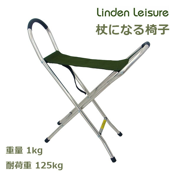 杖 になる 椅子 四脚 リンデンレジャー 軽量 1kg 座れる つえ 折りたたみ チェア ステッキ イギリス製 Linden Leisure Q034 Quattro Seat Range 34