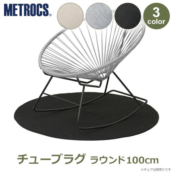 【全3色】チューブラグ Tube Rug ラウンド100cm / METROCS メトロクス
