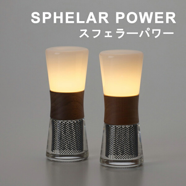 SPHELAR POWER スフェラー ランタン 全2色 ウォールナット ハードメイプル ソーラー LED ライト 防災 グッズ