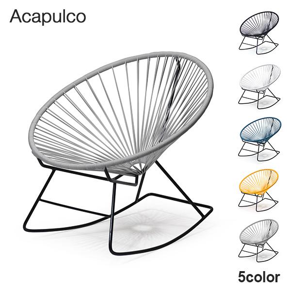 アカプルコ ロッキング チェア 屋外 屋内 1人掛け ガーデンチェア アウトドア テラス リゾート Acapulco Rockimg Chair METROCS メトロクス メキシコ産 全5色