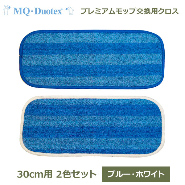 メール便送料無料 / 合計3,980円以上で送料無料(一部地域除く) 10/1限定最大2400P エントリー&リピート購入 MQ プレミアム モップ 30cm 交換用 2色セット MQモップ ブルー ホワイト メール便対応 mq Duotex マイクロファイバー 替え クロス 軽量 拭き エムキューデュオテックス 業務用 水拭き フロア 掃除 フローリング 畳 プレミアムモ