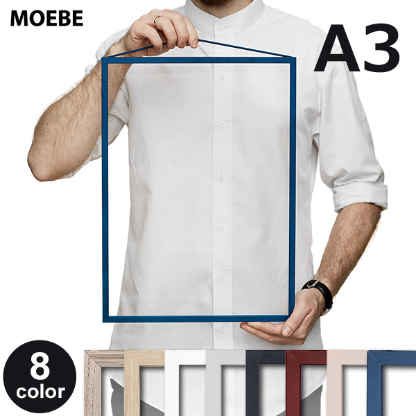 合計3 980円以上で送料無料 一部地域除く 額縁 A3 フレーム MOEBE ムーベ 透明 縦横両用 壁掛け サイズ 44×32cm アクリル板 北欧 デンマーク ポスター シンプル 吊るす ブランド おしゃれ 写真立て 透過 カラー アルミ 卓抜 アンティーク オーク モダン ポスターフレーム 代引き不可 インテリア