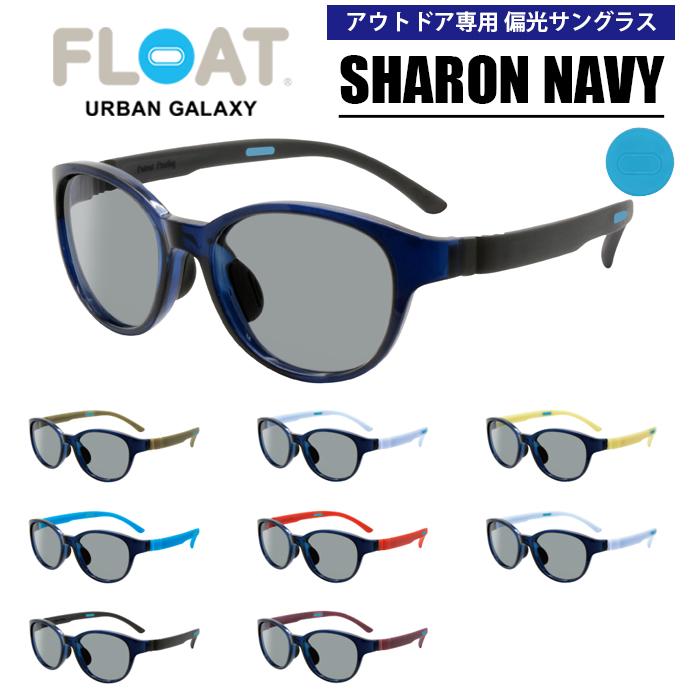 常識をかえる アウトドア専用 偏光サングラス FLOAT URBAN GALAXY POLARIZED SHARON NAVY