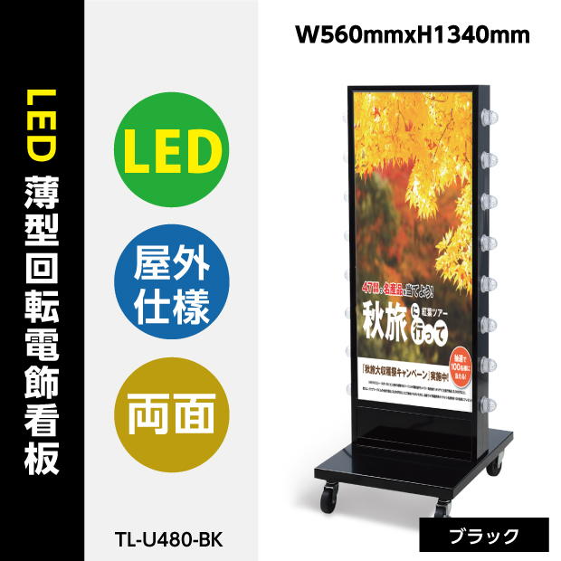 【送料無料】看板 電飾看板 LED看板 薄型回転LEDサイン球電飾スタンド看板 ブラック W560mmxH1340mm  TL-U480-BK【法人名義:代引可】