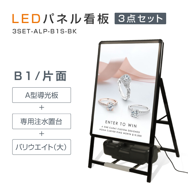 【送料無料】看板 LED看板 電飾看板 A型パネル看板3点セット B1 片面 ブラック色 W795mm×H1430mm LEDライトパネル看板、バリウエイト大、ウェイトアーム3点セット 屋外対応 A型LEDパネル 3set-alp-b1s-bk【法人名義:代引可】
